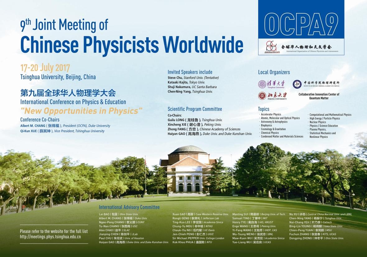 OCPA9-BeijingPoster2s